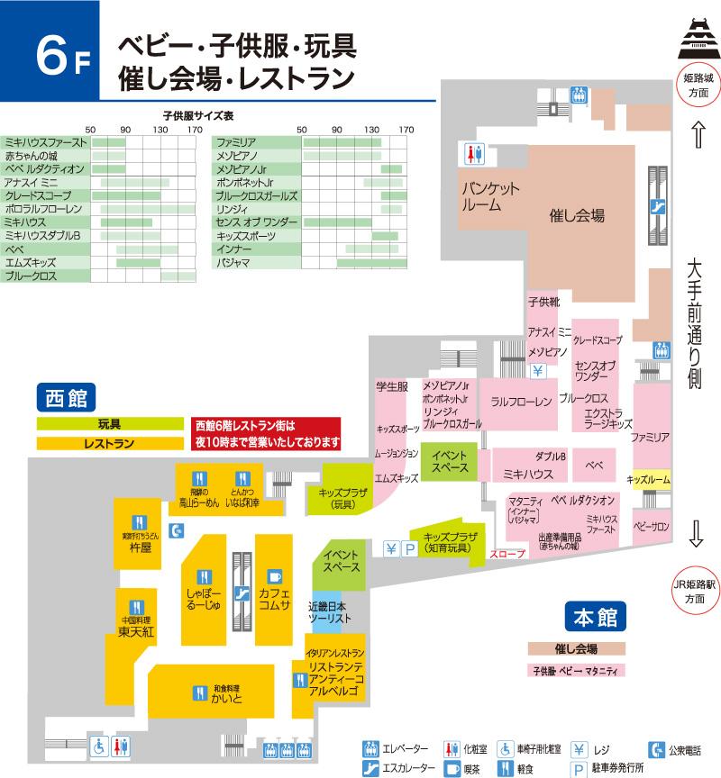 6F|フロアガイド|姫路 ...